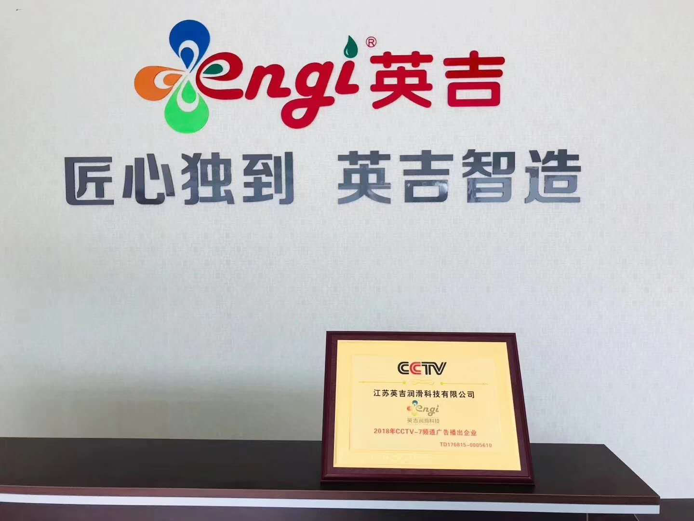 英吉润滑科技CCTV央视广告