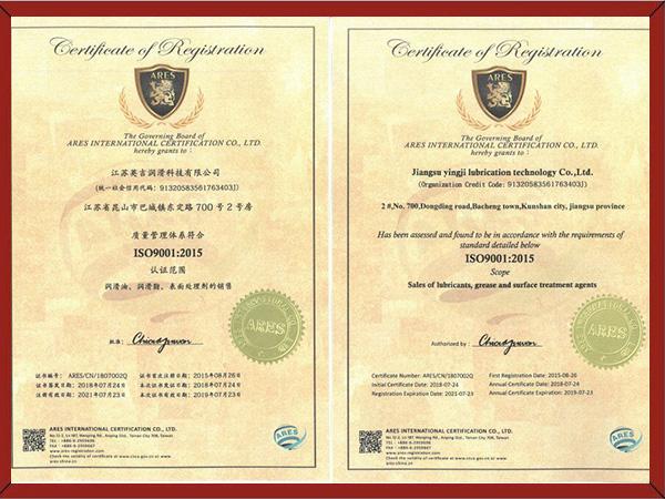 英吉质量管理体系认证