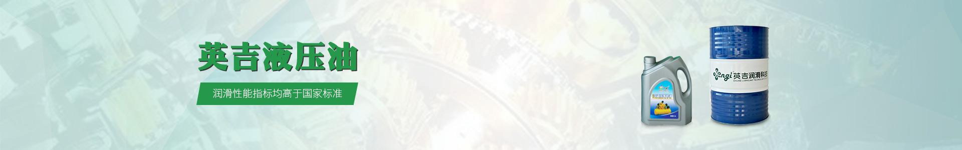 英吉液压油润滑性能指标均达到国家标准